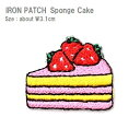 ワッペン ショートケーキ お菓子 最大横幅3.1cm前後 《刺繍ワッペン アイロンワッペン アップリケ 食べ物ワッペン》