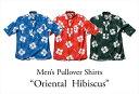 ショッピング男 アロハプルオーバーシャツ メンズ(男性用)「Oriental 」全3色 5分袖 3L 大きいサイズあり 沖縄結婚式にアロハシャツ