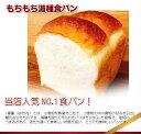 もちもち湯種食パン