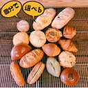 パン 詰め合わせ 選べる 10個 セット 無添加 保存料 不使用 おすすめ 菓子パン フランスパン