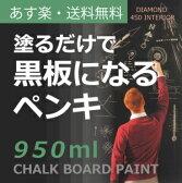 【送料無料・あす楽】水性黒板塗料 チョークボードペイント950ml/5平米