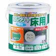 アトムハウスペイント(塗料/ペンキ/ペイント)水性コンクリート床用0.7L ライトグレー