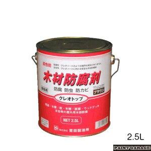 吉田製油所クレオトップ 2.5Lブラウン【あす楽】