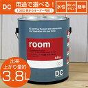 アトムハウスペイントDCペイントRoom(水性つや消し塗料)3.8L