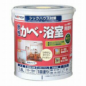 【あす楽】アトムハウスペイント(塗料/ペンキ)水性かべ・浴室用塗料1.6L ホワイトアイボリー