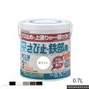 アトムハウスペイント(塗料/ペンキ)水性さび止め・鉄部用0.7L 各色【あす楽】