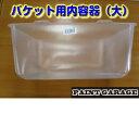 バケット用内容器〈大〉(塗装/ペンキ/道具)【10P03Dec16】