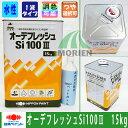 【即日発送】オーデフレッシュSi100 調色品(淡彩) ツヤあり 15kg(約40〜50平米) 日本ペイント 水性/外壁用/シリコン樹脂/高耐久/低汚染/1液