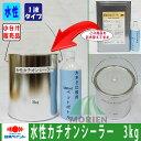 水性カチオンシーラー 3kg 塗料販売