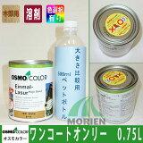 【】オスモカラー ワンコートオンリー1264ローズウッド 0.75L塗料販売