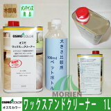 オスモワックスアンドクリーナー 1L 塗料販売【合計金額11,000以上で!!】