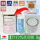 1液ファインウレタンU100 白/ホワイト ツヤあり 3kg(約10〜15平米分) 日本ペイント 油性/鉄部/多目的