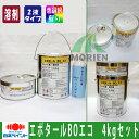 エポタールBOエコ ブラック・ブラウン 4kgセット 日本ペイント 変性エポキシ樹脂塗料/防食/耐水性/耐薬品性