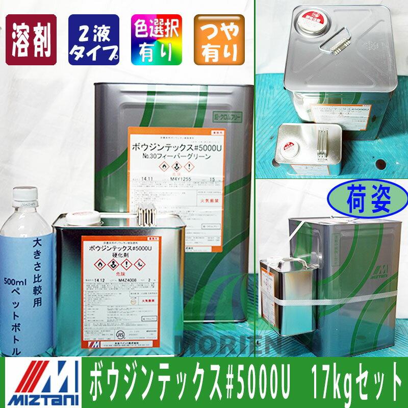 ボウジンテックス5000U 全17色 ツヤあり 17kgセット(約50〜61平米分) 水谷ペイント コンクリート/モルタル/屋内/屋外/床用/2液/溶剤