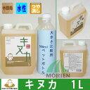 キヌカ 1L(約80平米分) 日本キヌカ株式会社 自然塗料/クリアー/特許登録商品/無臭/オイルフィニッシュ