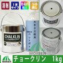 【即日発送】CHALKLIN(チョークリン) 全3色 ツヤけし 1kg(約5平米分) モリエン 油性/1液【モリエンオリジナル黒板塗料】