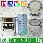 CHALKLIN(チョークリン)【黒/緑・つや消し】【1kg】【モリエンオリジナル黒板塗料】
