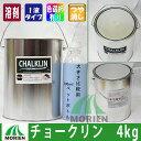 【即日発送】CHALKLIN(チョークリン) 全3色 ツヤけし 4kg(約20平米分) モリエン 油性/1液【モリエンオリジナル黒板塗料】