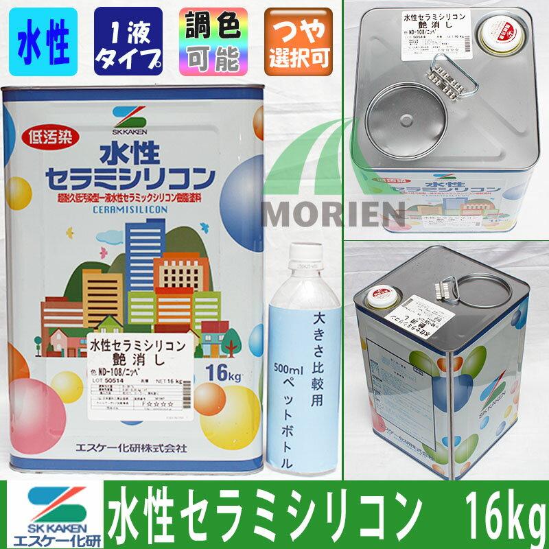 水性セラミシリコン淡彩 16kg(艶あり) 塗料販売