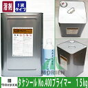 タケシール#400プライマー 15kg 防水塗料用油性プライマー 塗料販売