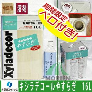 [ベロ付]キシラデコールやすらぎ透明 16L 塗料販売