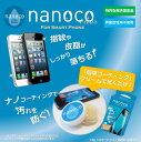 界面活性剤不使用の特許品!スマートフォン画面の汚れを防ぐ『nanoco 〈ナノコ〉FOR SMART PHONE』(5g)★/携帯・スマートフォン・iPhone・コーティング・界面活性剤不使用・指紋落とし