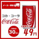 コカ・コーラ 160ml缶×30本入り(1ケース) コカコーラ社製品