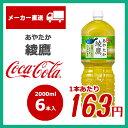 綾鷹 ペコらくボトル 2LPET×6本入り(1ケース) コカコーラ社製品