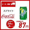 【2ケースセット】スプライト350ml缶×48本入り(2ケース) コカコーラ社製品