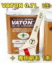 バトン0.7L+名花25号お試しセット内外部用木部着色ステインと専用刷毛送料込みの納得&お得なセット!