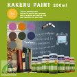 KAKERU PAINT(カケルペイント) 全7色 200ml(約1平米分) カラーワークス 水性/屋内用/チョークボード/黒板/DIY/ペンキ