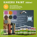 RoomClip商品情報 - 【即日発送】KAKERU PAINT(カケルペイント) 全7色 200ml(約1平米分) カラーワークス 水性/屋内用/チョークボード/黒板/DIY/ペンキ