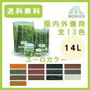 屋内外兼用木部用塗料(ペンキ) ユーロカラー 全13色 14L(約140平米分) 大阪塗料工業 国産