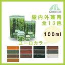 屋内外兼用木部用塗料(ペンキ) ユーロカラー 全13色 100ml(約1平米分) 大阪塗料工業 国産