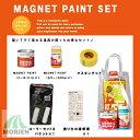 【即日発送】MAGNET PAINTセット(マグネットペイントセット) 全7色(約1平米分) カラー...