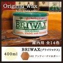 RoomClip商品情報 - 【即日発送】BRIWAX(ブライワックス) 02アンティークマホガニー 400ml(約4平米分) 屋内木部用ワックス