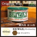 RoomClip商品情報 - 屋内木部用ワックス BRIWAX(ブライワックス) 08ジャコビアン 400ml(約4平米分)