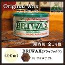 屋内木部用ワックス BRIWAX(ブライワックス) 15ウォルナット 400ml(約4平米分)