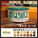 RoomClip商品情報 - 屋内木部用ワックス BRIWAX(ブライワックス) 全14色 400ml(約4平米分)