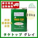 【即日発送/送料無料】タケトップ グレイ 20kg(約13平米分) 竹林化学工業 水性/骨材入