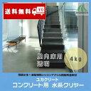 ユカクリート コンクリート用 水系クリヤー 透明 ツヤ選択可能 4kg(約20〜25平米分) 大同塗料 水性/屋内床用/1液