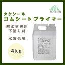タケシールゴムシートプライマー 4kg(約27平米分) 竹林化学工業 水性/ゴムシート防水材専用/下塗り材