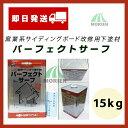 パーフェクトサーフ 15kg(約38〜75平米分) 日本ペイント 水性/外壁/塗り替え/サイディングボード/モルタル/コンクリート/下塗り材