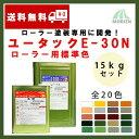 ユータックE-30Nローラー用 全20色 ツヤあり 15kgセット(25平米分) 日本特殊塗料 無溶
