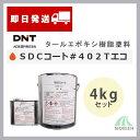SDCコート#402Tエコ 黒 4kgセット(約3.6〜25平米分) 大日本塗料 タールエポキシ樹脂塗料/夏用/環境対応型