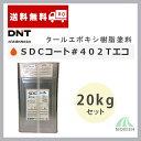 SDCコート#402Tエコ 全2色 20kgセット(約18〜125平米分) 大日本塗料 タールエポキシ樹脂塗料/夏用/環境対応型