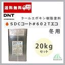 SDCコート#602Tエコ 全2色 20kgセット(約18〜125平米分) 大日本塗料 タールエポキシ樹脂塗料/冬用/環境対応型