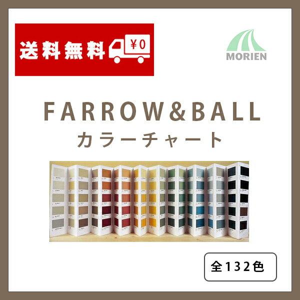 【レビューで300円CP!】FARROW&BALL(ファローアンドボール)カラーチャート 色見本 送料無料
