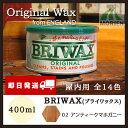 【即日発送】BRIWAX(ブライワックス) 02アンティークマホガニー 400ml(約4平米分) 屋内木部用ワックス
