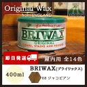RoomClip商品情報 - 【即日発送】BRIWAX(ブライワックス) 08ジャコビアン 400ml(約4平米分) 屋内木部用ワックス